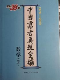 数学(理科)--中国高考真题全编(1978-2010)