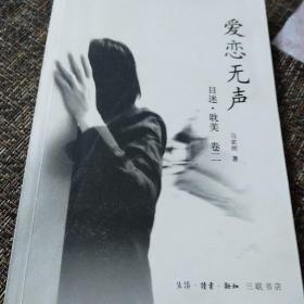 爱恋无声:目迷·耽美(第2卷)