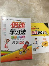 倍速学习法:语文(三年级上 RJ 人教版 全彩版 )