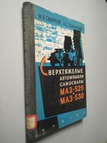 ВЕРХТЯЖЕЛЫЕ АВТОМОБИЛИ САМОСВАЛЫ(MA3-525和MA3-530型起重自卸汽车,俄文原版精装16开)