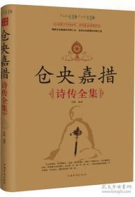 仓央嘉措诗传全集(经典典藏)   闫晗编著  中国华侨出版社