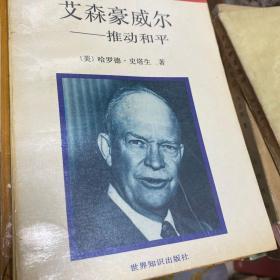 艾森豪威尔:推动和平