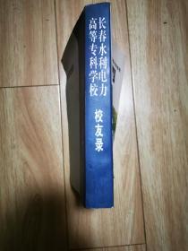 长春水利电力高等专科学校校友录(1953一2003)