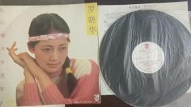 黑胶唱片 罗晓华:生日烛火 梦里年华