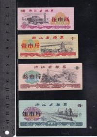 文革浙江74年粮票5两、1、3、5斤