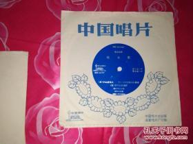 小薄膜唱片----- 管弦乐曲 伐木歌 /中国唱片 中国唱片