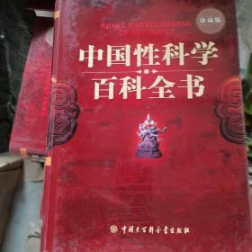 中国性科学百科全书