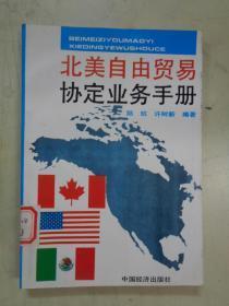 北美自由贸易协定业务手册
