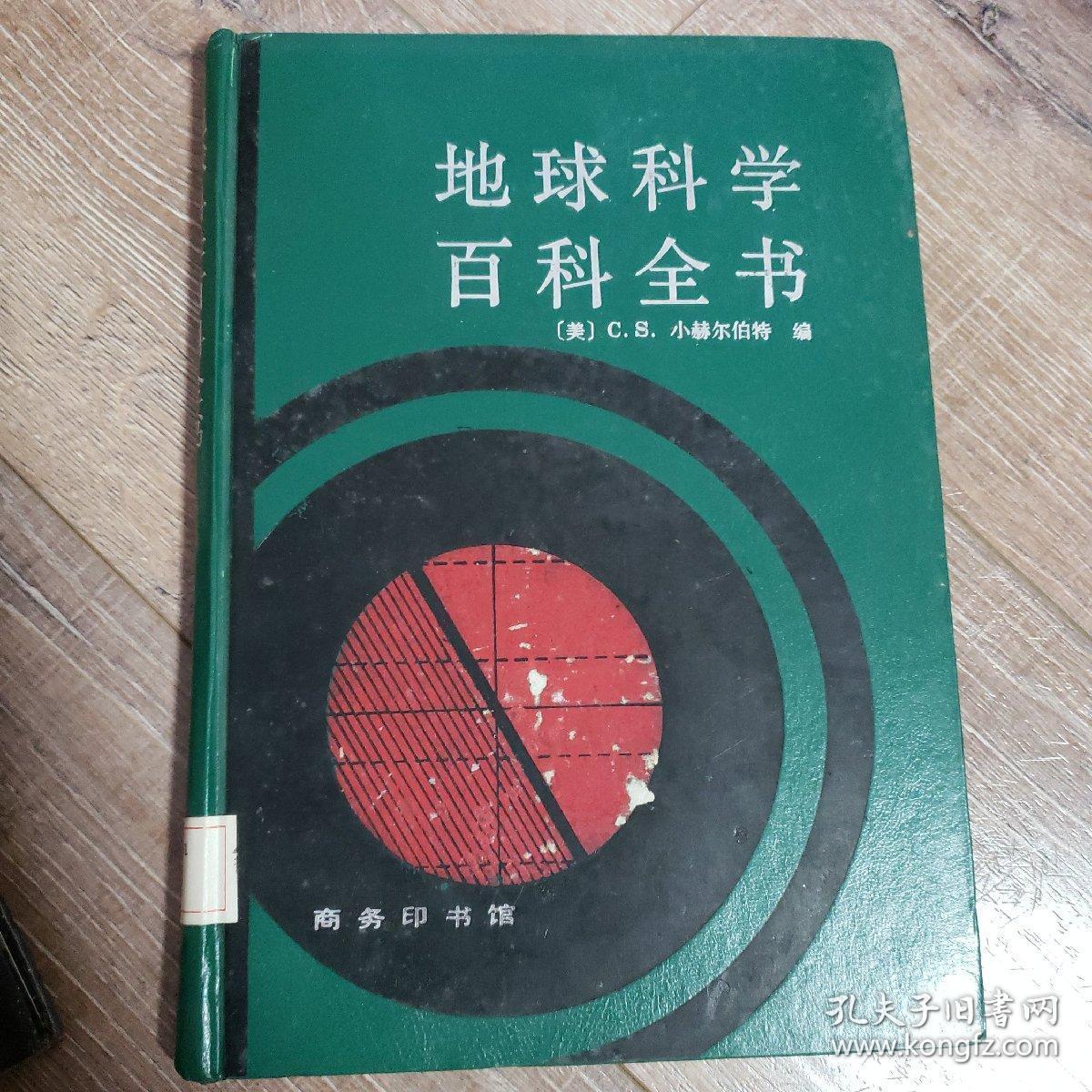地球科学百科全书