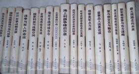 當代中國著名軍事專家講壇經典》叢書(全套17冊),,