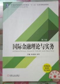 国际金融理论与实务(第2版)