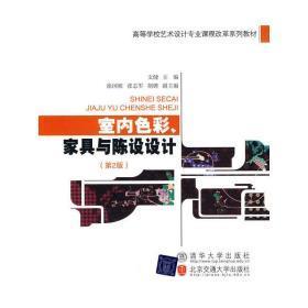 室内色彩、家具与陈设设计(第2版)文健北京交通大学出版社9787512100787