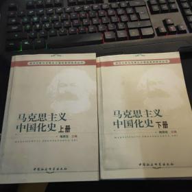 马克思主义中国化史  上下册 共2本  绝版书 该链接为扫描打印本  试图拍摄  质量好 不影响使用