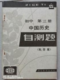 初中第三册中国历史自测题
