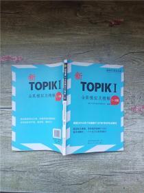 新TOPIKI全真模拟及精解 1-2年级