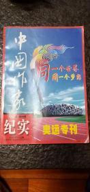 中国作家 2008年9期
