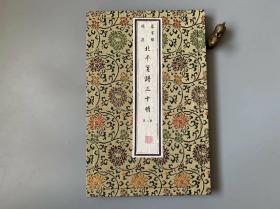 木板水印·鲁迅 西谛 编 慕宋阁精选《北平笺谱三十帧·第二辑》锦盒装