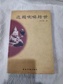 达赖喇嘛转世