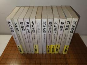 【日本原版围棋书】围棋名胜负系列(全12册)