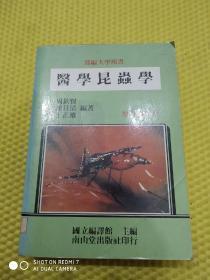 医学昆虫学