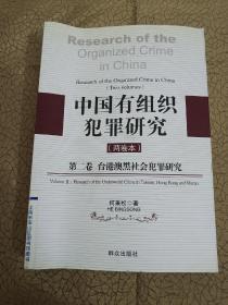 台港澳黑社会犯罪研究-中国有组织犯罪研究-第二卷(两卷本)
