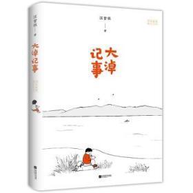大淖记事 汪曾祺诞辰100周年精装珍藏版