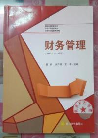 正版85新 财务管理 曹前 洪巧丽 王平 四川大学出版9787569020649