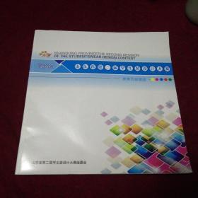 山东省第二届学生装设计大赛 获奖作品图册(含光盘)