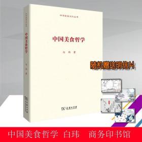 送明信片】中国美食哲学 白玮 商务印书馆 中国饮食文化丛书