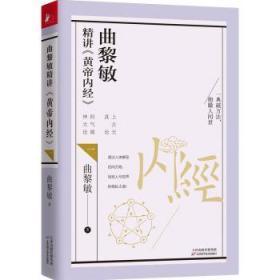 曲黎敏精讲黄帝内经(1)