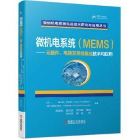 微机电系统(MEMS):器件、电路及系统集成技术和应用