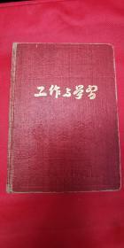 五十年代初  工作与学习  日记本