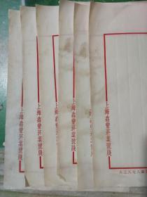 民国上海鑫丰菸叶号牋六页