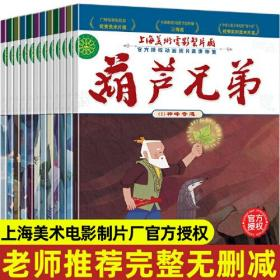 全套12册 葫芦娃故事书注音版葫芦兄弟故事书金刚葫芦娃图画书连环画漫画书3-6-7-12周岁幼儿绘本幼儿园一年级中国经典动画