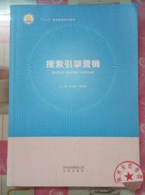 正版8新 搜索引擎营销 陈则辉 刘明浩 北京出版社9787200129939