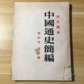 (签名本·)·考古学大家·俞伟超先生·钤印·人民出版社·范文澜 著·《中国通史简编》·(修订本·第一遍)•详见书影