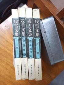 残雪代表作品——一版一印《残雪文集》全4册:苍老的浮云、痕、开凿、突围表演