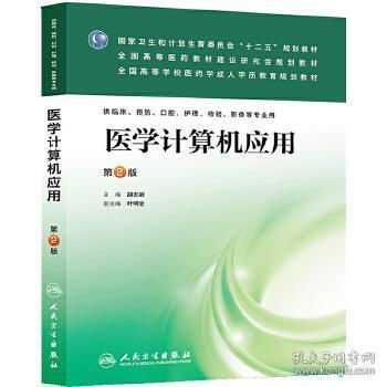 """医学计算机应用(第2版)/国家卫生和计划生育委员会""""十二五""""规划教材"""