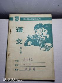 初中基本功训练丛书语文第三册