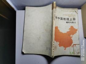 初中中国地理上册辅导与练习