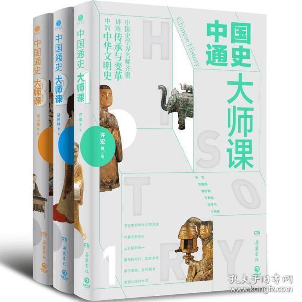 中国通史大师课(全三册)