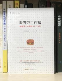 麦当劳工作法:超越员工守则的31个方法(全新塑封)