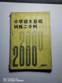 小学语文基础训练二千例