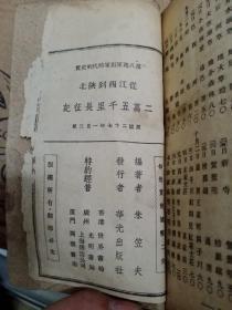 第八路军红军时代的史实:从江西到陕北·二万五千里长征记【民国27年1月出版】品相如图