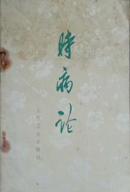 时病论,雷丰/著,人民卫生出版社,1972年版