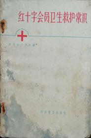 红十字会员卫生救护常识