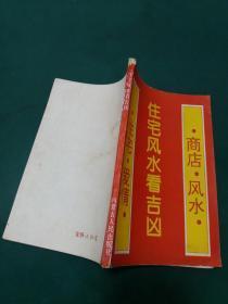 命理学不求人丛书:住宅风水吉凶【【 私藏未阅干净无字迹】包邮