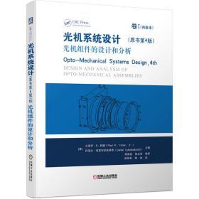 光机系统设计(原书第4版)卷I光机组件的设计和分析