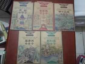 中国的世界遗产(颐和园;居庸关;明十三陵;紫禁城;天坛手绘图)5幅合售