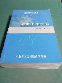 《常用药物手册》(广东省人民医院药学部2005年第一版)本书初衷是使医生对医院药品全面了解,做到合理选用药品。分中西药两部分, 收载了我院临床常用的西药、中药及医院制剂等共1448余种,对每一种药品均包括药品名称、编码、作用用途、用法用量、注意事项、规格、剂型等栏目。第一个名称为通用名;括号内名称为别名,包括异名、商品名、俗名及缩写名等。为便查阅。正文前设有详尽的目录,文后尚附有中、英文药名索引。